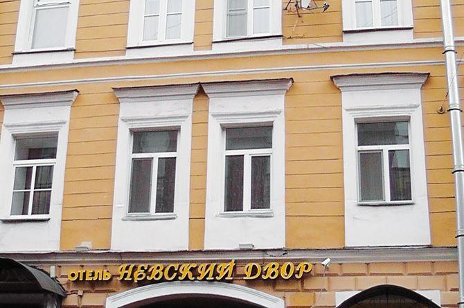 Nevsky Dvor Hotel, Saint Pétersbourg